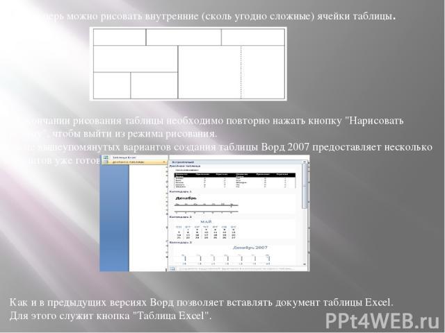 Теперь можно рисовать внутренние (сколь угодно сложные) ячейки таблицы. По окончании рисования таблицы необходимо повторно нажать кнопку