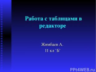 Работа с таблицами в редакторе Жимбаев А. 11 кл `Б`