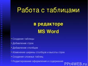 в редакторе MS Word Работа с таблицами Создание таблицы Добавление строк Добавле