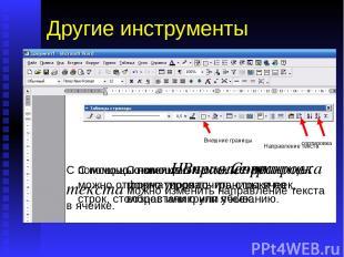 Другие инструменты Кроме того, для редактирования и оформления таблицы можно исп