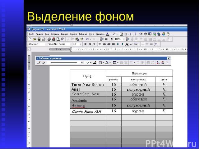 Выделение фоном Очень эффектными бывают таблицы с постепенной градацией серого цвета по строкам.