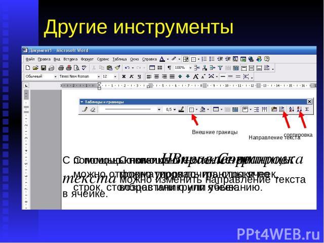 Другие инструменты Кроме того, для редактирования и оформления таблицы можно использовать и другие инструменты, расположенные на панели Таблицы и границы