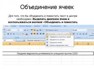 Объединение ячеек Для того, что бы объединить и поместить текст в центре необход