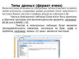 Типы данных (формат ячеек) Вычислительные возможности электронных таблиц позволя
