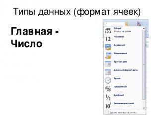 Типы данных (формат ячеек) Главная - Число