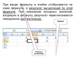 При вводе формулы в ячейке отображается не сама формула, а результат вычислений