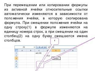 При перемещении или копировании формулы из активной ячейки относительные ссылки