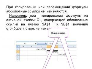 При копировании или перемещении формулы абсолютные ссылки не изменяются. Наприме