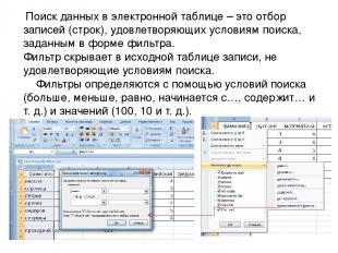 Поиск данных в электронной таблице – это отбор записей (строк), удовлетворяющих