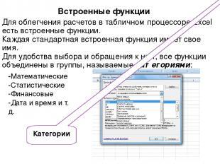 Встроенные функции -Математические -Статистические -Финансовые -Дата и время и т
