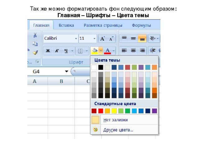 Так же можно форматировать фон следующим образом: Главная – Шрифты – Цвета темы