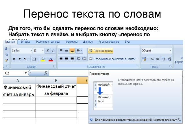 Перенос текста по словам Для того, что бы сделать перенос по словам необходимо: Набрать текст в ячейке, и выбрать кнопку «перенос по словам»