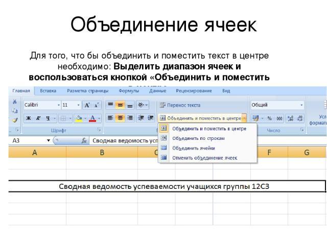 Объединение ячеек Для того, что бы объединить и поместить текст в центре необходимо: Выделить диапазон ячеек и воспользоваться кнопкой «Объединить и поместить в центре»