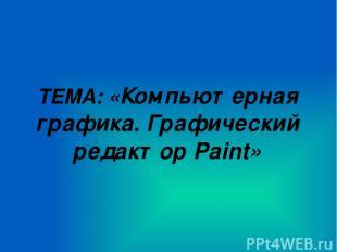 ТЕМА: «Компьютерная графика. Графический редактор Paint»
