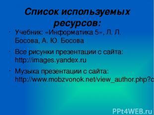 Список используемых ресурсов: Учебник: «Информатика 5», Л. Л. Босова, А. Ю. Босо