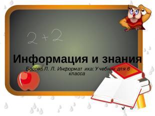 Босова Л. Л. Информатика: Учебник для 6 класса Информация и знания