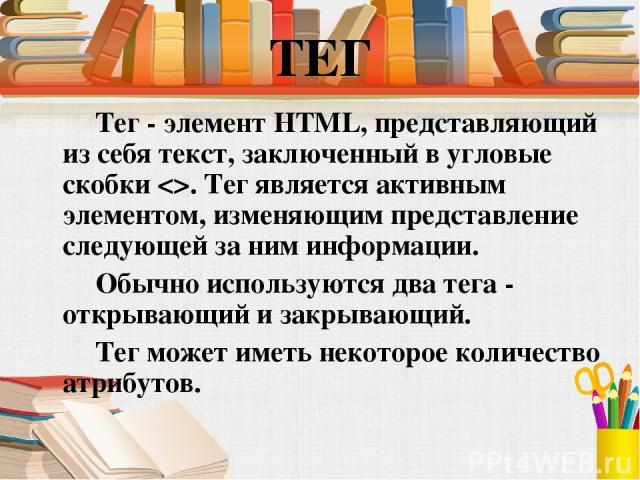 Тег - элемент HTML, представляющий из себя текст, заключенный в угловые скобки . Тег является активным элементом, изменяющим представление следующей за ним информации. Обычно используются два тега - открывающий и закрывающий. Тег может иметь некотор…