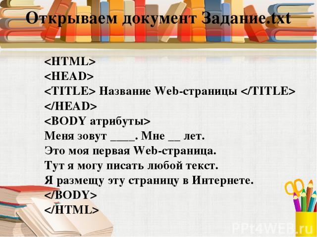 Название Web-страницы Меня зовут ____. Мне __ лет. Это моя первая Web-страница. Тут я могу писать любой текст. Я размещу эту страницу в Интернете.