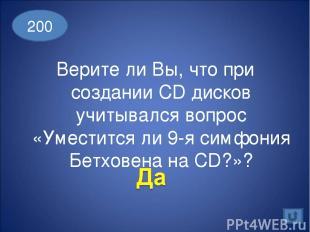 Верите ли Вы, что при создании CD дисков учитывался вопрос «Уместится ли 9-я сим