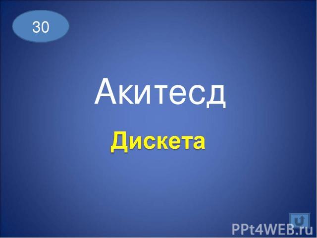 Акитесд 30
