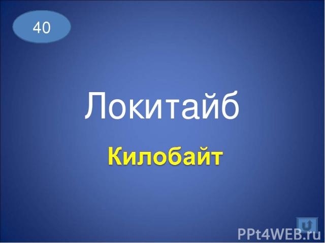 Локитайб 40