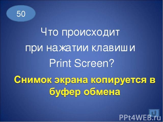 Что происходит при нажатии клавиши Print Screen? 50