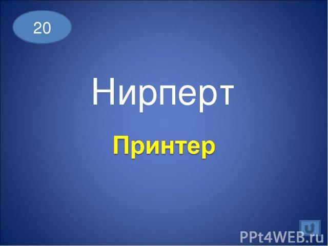 Нирперт 20