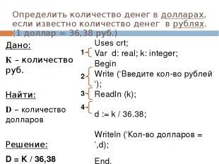 Определить количество денег в долларах, если известно количество денег в рублях.
