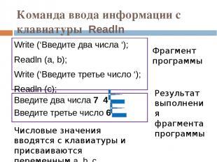 Команда ввода информации с клавиатуры Readln Write ('Введите два числа '); Readl