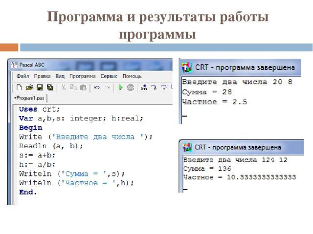 Программа и результаты работы программы