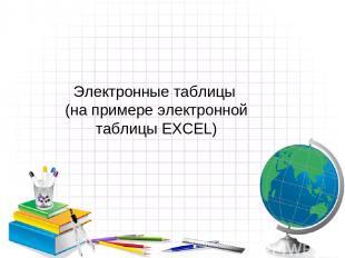 Электронные таблицы (на примере электронной таблицы EXCEL)