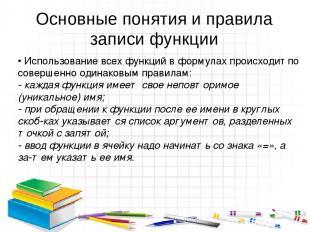 • Использование всех функций в формулах происходит по совершенно одинаковым прав