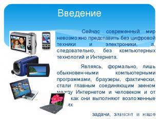 Сейчас современный мир невозможно представить без цифровой техники и электроники