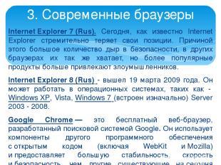 Internet Explorer 7 (Rus). Сегодня, как известно Internet Explorer стремительно