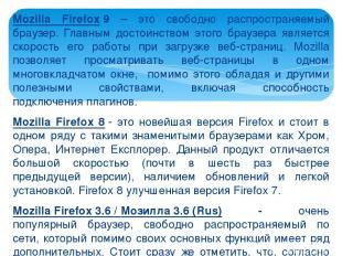 Mozilla Firefox9 – это свободно распространяемый браузер. Главным достоинством