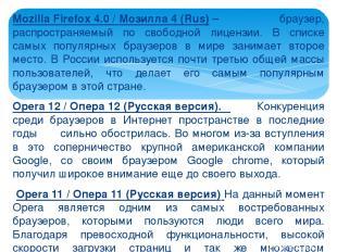 Mozilla Firefox 4.0 / Мозилла 4 (Rus)– браузер, распространяемый по свободной л