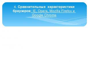 4. Сравнительные характеристики браузеров: IE, Opera, Mozilla Firefox и Google C
