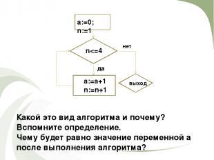 а:=0; n:=1 n