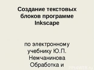 Создание текстовых блоков программе Inkscape по электронному учебнику Ю.П. Немча