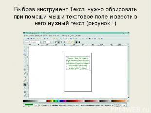 Выбрав инструмент Текст, нужно обрисовать при помощи мыши текстовое поле и ввест