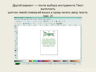 Другой вариант — после выбора инструмента Текст выполнить щелчок левой клавишей