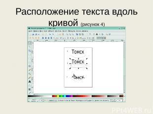 Расположение текста вдоль кривой (рисунок 4)