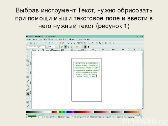 Выбрав инструмент Текст, нужно обрисовать при помощи мыши текстовое поле и ввести в него нужный текст (рисунок 1)