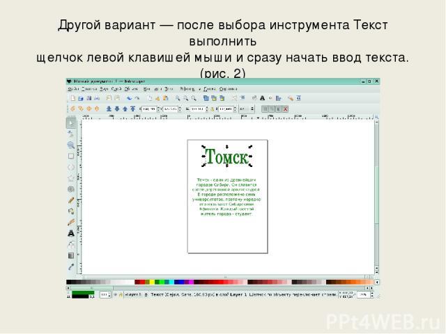 Другой вариант — после выбора инструмента Текст выполнить щелчок левой клавишей мыши и сразу начать ввод текста. (рис. 2)