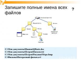 Запишите полные имена всех файлов C:\Мои документы\Иванов\QBasic.doc C:\Мои доку