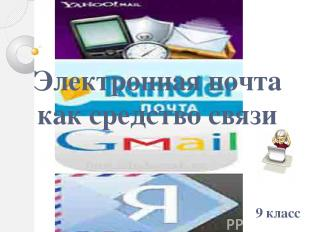 Электронная почта как средство связи 9 класс