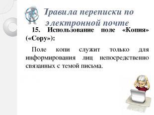 Правила переписки по электроннойпочте 15. Использование поле «Копия» («Copy»):