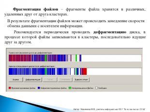 Фрагментация файлов – фрагменты файла хранятся в различных, удаленных друг от др