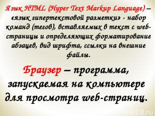 Язык HTML (Hyper Text Markup Language) – «язык гипертекстовой разметки» - набор