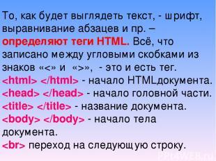 То, как будет выглядеть текст, - шрифт, выравнивание абзацев и пр. – определяют
